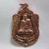เหรียญเสมา หลวงพ่อจรัญ รุ่นธรรมบารมี เนื้อทองแดง ปี 2554