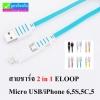 สายชาร์จ 2 in 1 ELOOP Micro USB/iPhone 6/5 EL-001t แท้ ราคา 75 บาท ปกติ 210 บาท