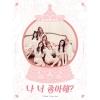 SONAMOO - Single Album [I Think I Love U] (A ver.) + โปสเตอร์ พร้อมกระบอกโปสเตอร์