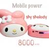 Power Bank แบตสำรอง My Melody 8000 mAh