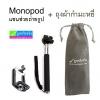แขนช่วยถ่ายรูป Monopod + ถุงผ้ากำมะหยี่ ลดเหลือ 69 บาท ปกติ 550 บาท