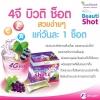 4G Beauti shot โฟร์จี บิวตี้ ชอต 10 sac