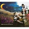 เพลงประกอบละครซีรีย์เกาหลี Fated to love you (You're my destiny) O.S.T - MBC Drama (Ailee, VIXX: Ken)