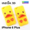 เคส iPhone 6 Plus เป็ด 3D BABY DUCK