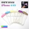 เคส iPhone 6/6s ขวดนม ลดเหลือ 110 บาท ปกติ 275 บาท