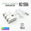 ตัวเพิ่มช่องที่จุดบุหรี่ 3 ช่อง + 2 USB NO.1506A ราคา 180 บาท ปกติ 450 บาท