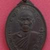 เหรียญรุ่นแรก ปี21 หลวงปู่เสาร์ สิงห์ วัดศรีสุข