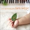 Yirumi - 아기의 감성지수(EQ)를 높이는 피아노 태교음악