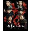 ซีรีย์เกาหลี Drama O.S.T Six Flying Dragons (SBS) OST (CD+DVD)