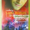 จุมพิตสีเลือด (Kiss of Crimson)/ Lara Adrian / กิรณา