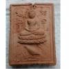 พระเนื้อดิน พิมพ์ทรงนก หลวงพ่อฤาษีลิงดำ วัดท่าซุง ปี 2505