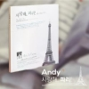 Photobook SHINHWA : Andy Photo Album [Ma Chere Paris]