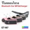 รีโมทคอนโทรล Earldom Bluetooth Car MP3&Charger ET-M7 ลดเหลือ 340 บาท ปกติ 850 บาท
