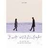 ละคร ซีรีย์ That winter, The wind blows_Photo Essay 1 (Song Hye Kyo) หนังสือภาพPhotobook