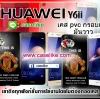 เคสแมนนยู huawei Y6ii ภาพให้ความคมชัด มันวาว สีสดใส