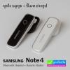 หูฟัง บลูทูธ Samsung Note 4 มีรีโมทถ่ายรูปในตัว