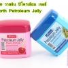 เจ โฟร์ท วาสลิน ปิโตรเลียม เจลลี่ J-Forth Petroleum Jelly 60 กรัม