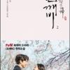 ซีรีย์เกาหลี Goblin NOVEL VOL.2 นวนิยายภาษาเกาหลีทั้งเล่ม