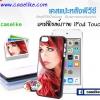 เคสพิมพ์ภาพ ipod touch 6 ภาพให้สีคอนแทรส สดใส มันวาว
