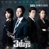 ซีรีย์ เกาหลี 3 Days O.S.T - SBS Drama