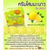ครีมโสมมะนาว Ginseng Lemon by Jeezz 50 g.สุดยอดแห่งความขาวใส ลดการแตกลาย ผิวชุ่มชื่น ผิวนุ่ม เรียบลื่น กระชับ
