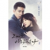 [Book] That winter, The wind blows 2 (Song Hye Kyo)