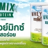 Wheymixx เวย์มิกซ์ whey protein เวย์โปรตีน เสริมสร้างกล้ามเนื้อ ควบคุมน้ำหนัก