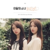 LOONA : HaSeul&YeoJin - Single Album [HaSeul&YeoJin]