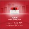 ครีม Aurum Ginseng Collagen Cream ออรัม ครีมอั้ม พัชราภา ขนาด 50 g.