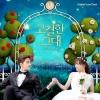 ซีรีย์เกาหลี Noble, My Love O.S.T - TV cast