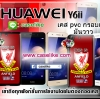 เคสลิเวอร์พูล huawei Y6ii ภาพให้ความคมชัด มันวาว สีสดใส