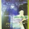 มหันตภัยจากสวรรค์ (Archangel's Consort) / Nalini Singh / สาริน