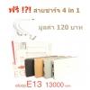 ELOOP E13 Power bank 13000 mAh + สายชาร์จ 4 in 1