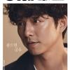 นิตยสารเกาหลี @star1 2016.07 vol 52 หน้าปก กงยู GONGYOO พร้อมส่ง
