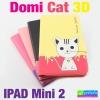 เคส IPAD Mini 2 Domi Cat 3D Joolzz ลดเหลือ 250 บาท ปกติ 650 บาท