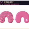 TWICE Character Pop-up store - Character neck cushion
