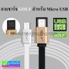 สายชาร์จ Micro USB (สายแบน) Golf Metal Cable ลดเหลือ 80 บาท ปกติ 200 บาท
