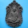 เหรียญฉลุ ปี 2519 เนื้อนวะ หลวงพ่อผาง วัดอุดมคงคาคีรีเขตต์ จ.ขอนแก่น