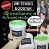 ครีม Lab-Y Whitening Booster (สูตรเข้มข้น) 400 ml