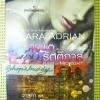 จุมพิตรัตติกาล (Kiss of Midnight) / Lara Adrian / วาลุกา