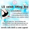 LS Celeb lifting Bra บรากระชับสัดส่วน