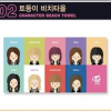 TWICE Character Pop-up store - Character beach towel ได้ทั้งset