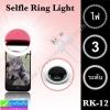 แฟลชมือถือ Selfie Ring light RK-12 ราคา 189 บาท ปกติ 370 บาท
