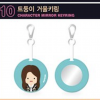 TWICE Character Pop-up store - mirror keyring ระบุชื่อ