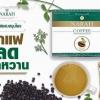 กาแฟสมุนไพร นราห์ Narah Coffee กาแฟลดน้ำตาล ขับสารพิษ