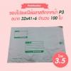 ซองไปรษณีย์พลาสติก จ่าหน้า P3 ขนาด 32x41+6 จำนวน100ใบ