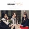 LOONA :HeeJin&HyunJin&YeoJin - Single Album [LOOΠΔ&YeoJin]