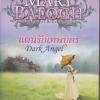 แผนรักเทพบุตร Dark Angel - Mary Balogh - มัณฑุกา