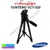 ขาตั้งกล้อง YUNTENG VCT-520 ราคา 375 บาท ปกติ 930 บาท
