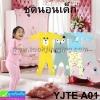 ชุดนอนเด็ก YJTE A01 ลดเหลือ 240 บาท ปกติ 750 บาท